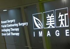 韩国一美知Image整形外科医院