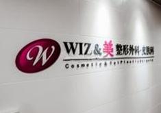 韩国WIZ&美整形外科医院