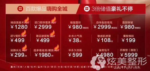 艺星周年爆款商品优惠活动价格表
