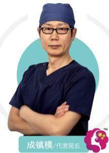 韩国清潭First整形外科医院成镇模院长