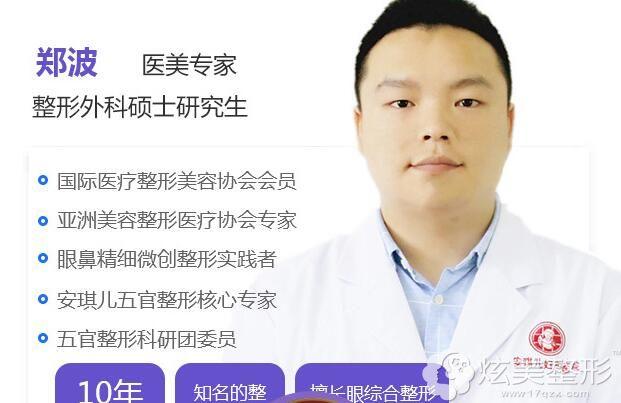 郑波医生作为安琪儿五官整形核心医师