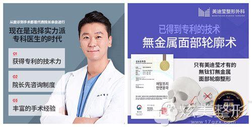 韩国美迪莹整形医院院长徐范信
