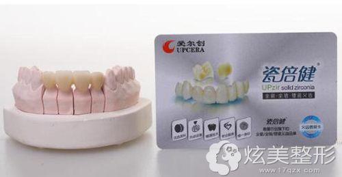 爱尔创品牌全瓷牙的包装和假牙模型