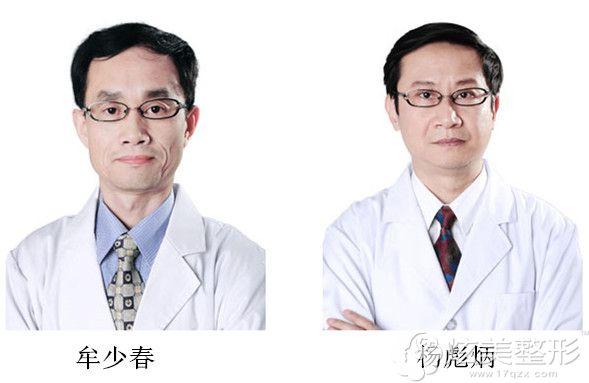 牟少春、杨彪炳两位双眼皮医生