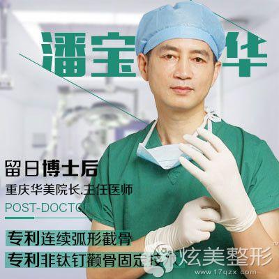 重庆华美颧骨整形医生潘宝华