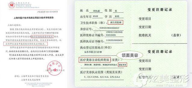 刘先超医生颌面手术资质证书
