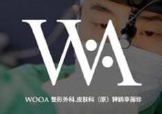 韩国妩阿WOOA整形外科
