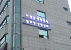 韩国Dr.ham's疤痕医院