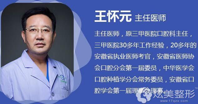 合肥靓美种植牙医生王怀元