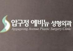 韩国艾比钮整形外科医院