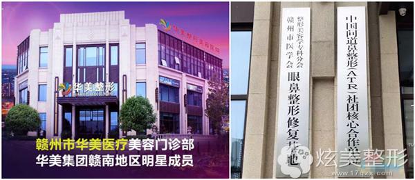 2019.4.26赣州华美成立眼鼻整形修复基地