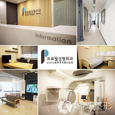 韩国profile普罗菲耳整形医院