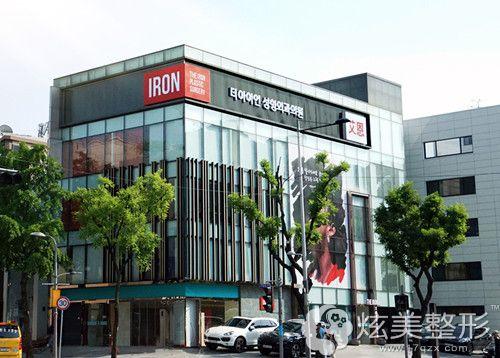 韩国艾恩整形医院
