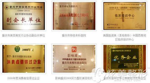 重庆华美整形从建立以来所获得的荣誉证书