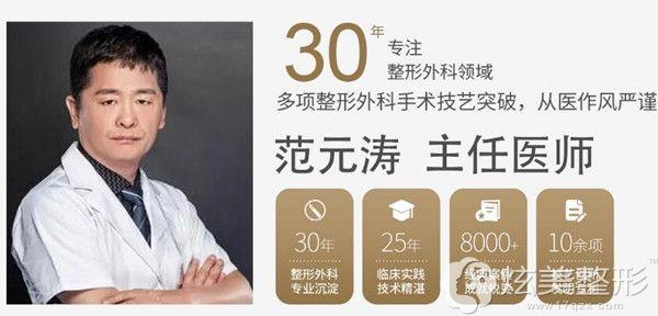 北京煤医坐诊的范元涛医生
