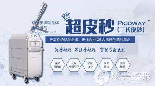 杭州薇琳整形医院PicoWay超皮秒激光设备