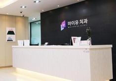 韩国MYU牙科医院