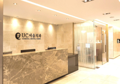 韩国UC首尔牙科医院