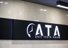 韩国ata牙科整形医院