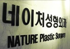韩国nature整形外科医院