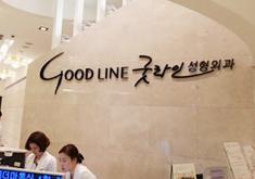 韩国GOOD LINE整形外科医院