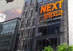 韩国NEXT整形外科医院