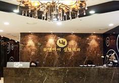 韩国U&I整形外科医院