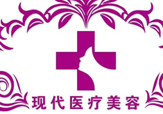 咸阳现代医疗美容医院