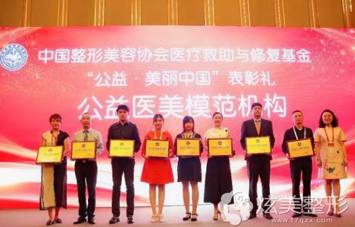 """沈阳百嘉丽医疗美容医院受邀出席,并被授予""""公益医美模范机构""""荣誉称号"""