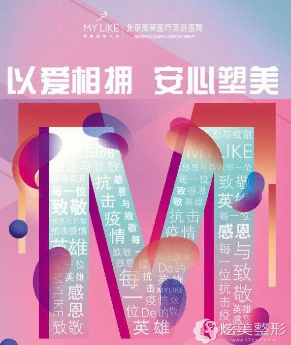 3月1日北京美莱已经优先恢复营业