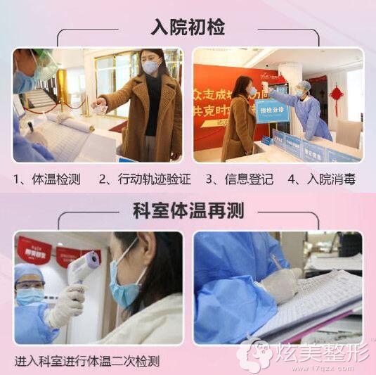 特殊时期到院需要监测体温