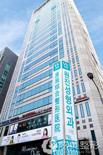 专业的韩国原辰整形医院