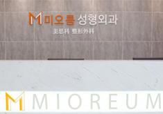 韩国美思科整形外科医院