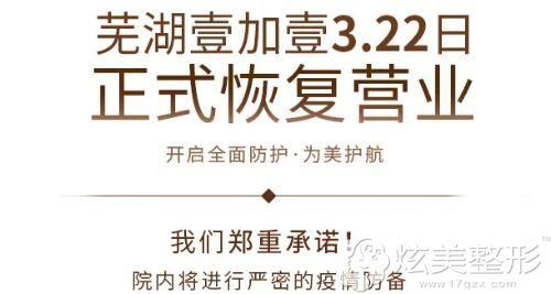 3.22日芜湖壹加壹整形正式复工