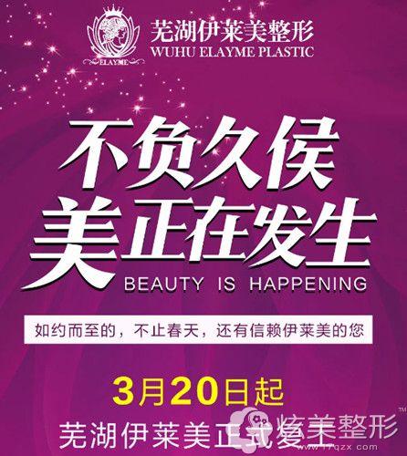 芜湖伊莱美整形将于3月20日正式复工