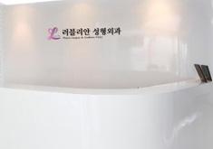韩国乐于丽颜整形外科