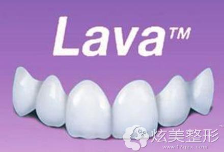 美国Lava拉瓦全瓷牙