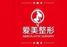 重庆开州爱美医疗美容门诊部