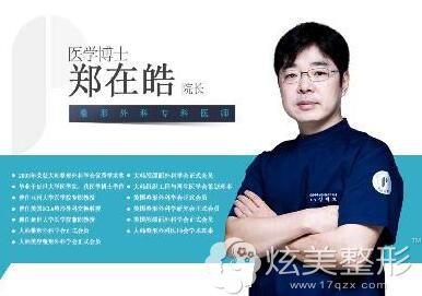 韩国profile代表院长:郑在皓