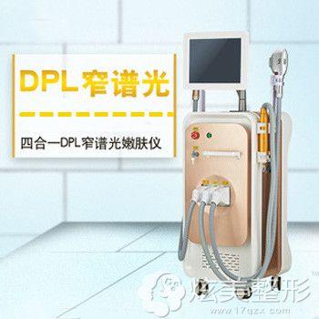 dpl超光子嫩肤仪器