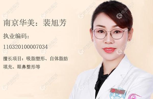 南京裴旭芳医生擅长做脂肪填充项目