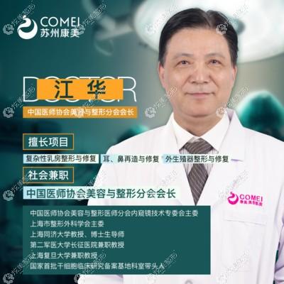 江华现在在苏州坐诊,假体隆胸后有褶皱的都能找他修复哦