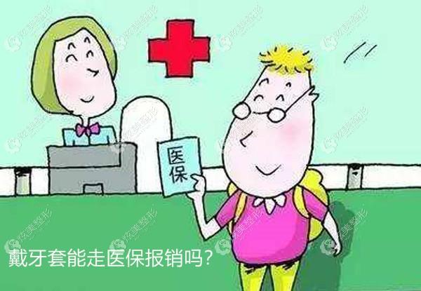 打算用时代天使comfos整牙,想问问深圳美莱口腔能用医保吗